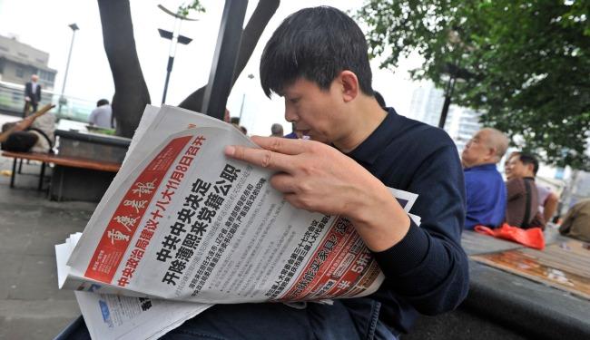 chinanewspaperbanner.jpg