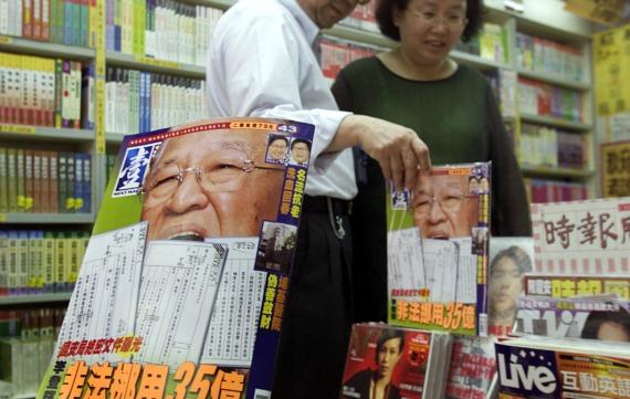 taiwanbookstore.jpg
