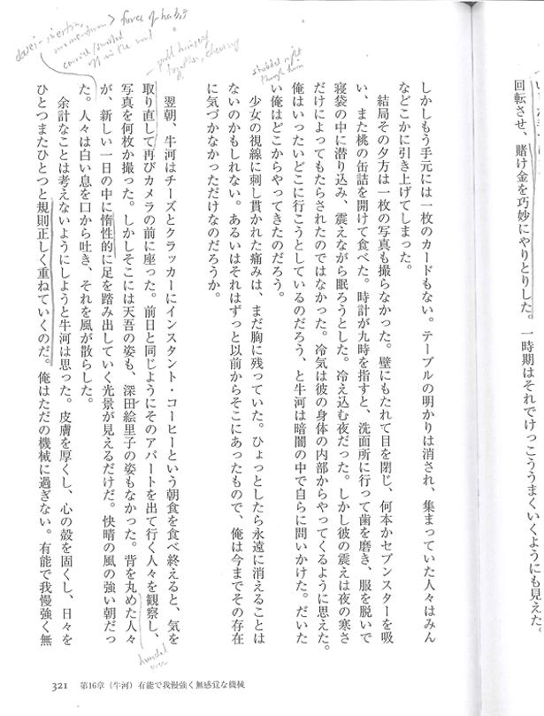 1Q84 original Japanese page_resize2.png