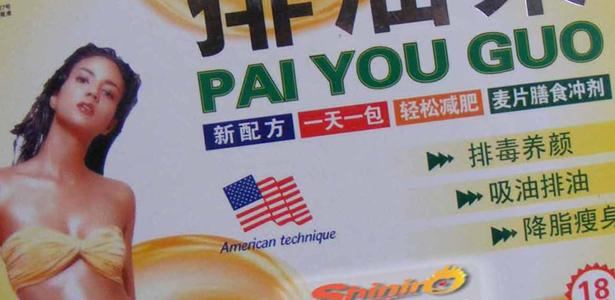 PaiYouGuo-Post.jpg