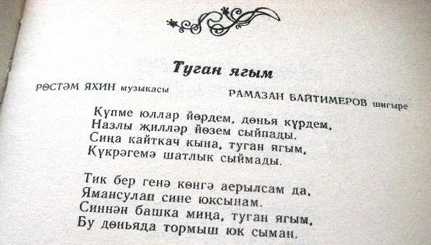 Tatar anthem banner.jpg