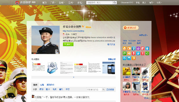 Weibo-2 article.jpg