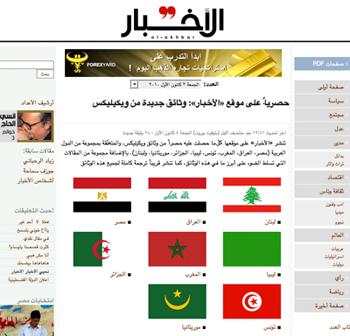 alakhbar2.jpg