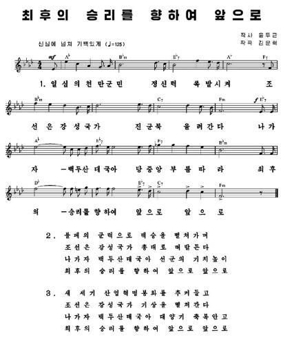 northkoreamusic.jpg