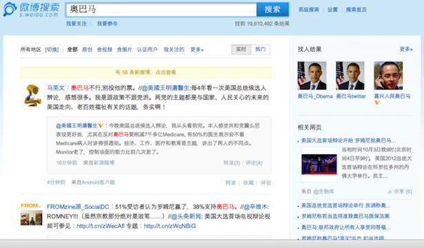 obama-weibo.png