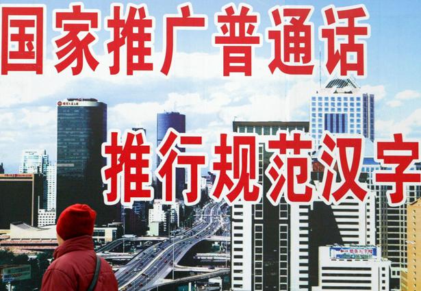 putonghua may15 ph.jpg