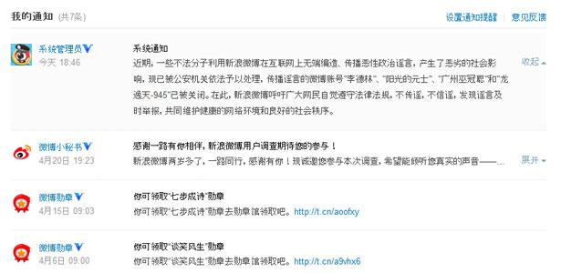 weiboNotice-april24-ph.jpg