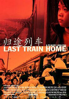 220px-Last-train-home-lixin-fan.jpg