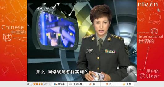 ChinaHackingVideo.png