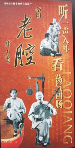 LaoQiang.jpg