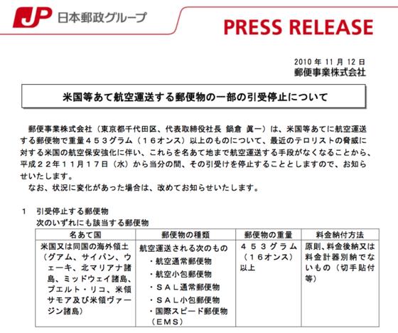 JapanPost.png