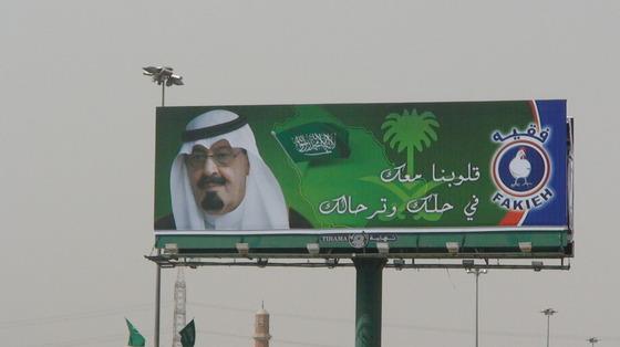 Thumbnail image for King Abdullah roadsign close-up.JPG