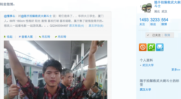 weibo_4.png