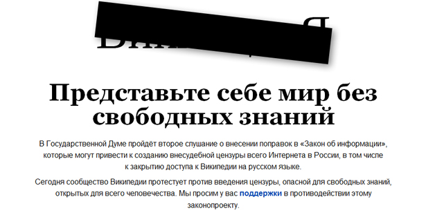russiawikipedia.jpg