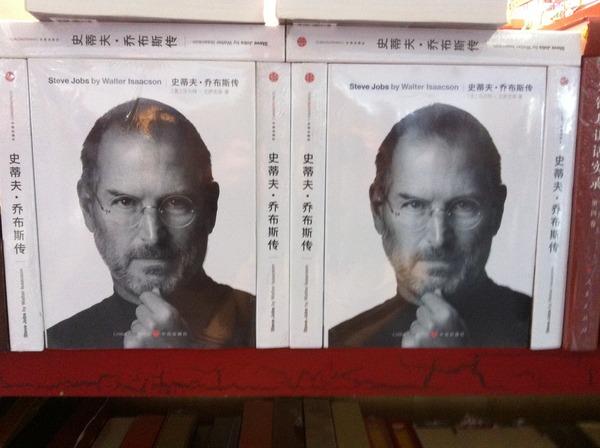 Thumbnail image for Steve Jobs China.JPG