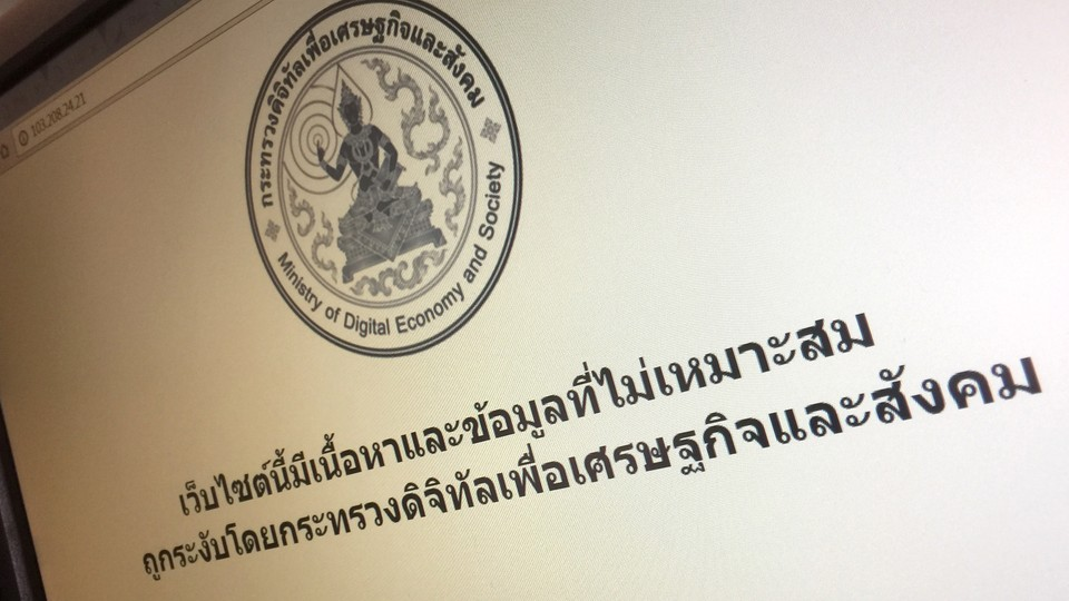 """A blocked website shows a notice from Thailand's government: """"This website contains content and information that is deemed inappropriate. It has been censored by the Ministry of Digital Economy and Society."""""""