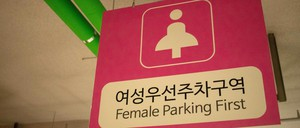 A sign for women-first parking in a Seoul shopping center.