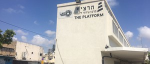 Photo of a building with The Platform in Hebrew and English written on it.