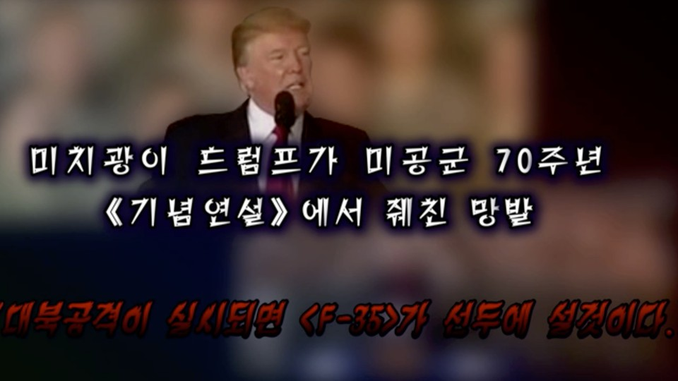 """This image made on September 26, 2017, is a screen grab of a propaganda video released by North Korea, showing President Donald Trump with North Korean words saying """"Madman Trump in the 70th anniversary of the U.S. Air Force babbled that if there will be an attack on the North, the F-35 will lead the way"""" and """"F-35, B-1B and Carl Vinson, lead the attack if you will. That will be the order you head to the grave."""""""